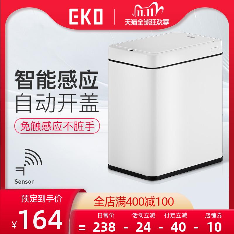 EKO智能垃圾桶厕所卫生间窄夹缝带盖自动感应高档轻奢家用扁长型