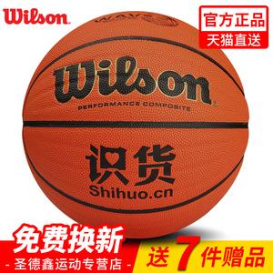 wilson威尔胜篮球7号官方正品虎扑识货耐磨室外成人男 儿童5学生6