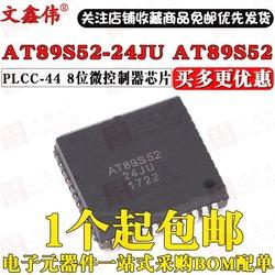 全新进口贴片 AT89S52-24JU AT89S52 PLCC-44 8位微控制器芯片