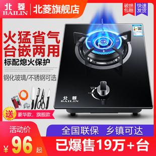 BAILIN/北菱 燃气灶煤气灶单灶液化气天然气嵌入台式单个家用炉具品牌