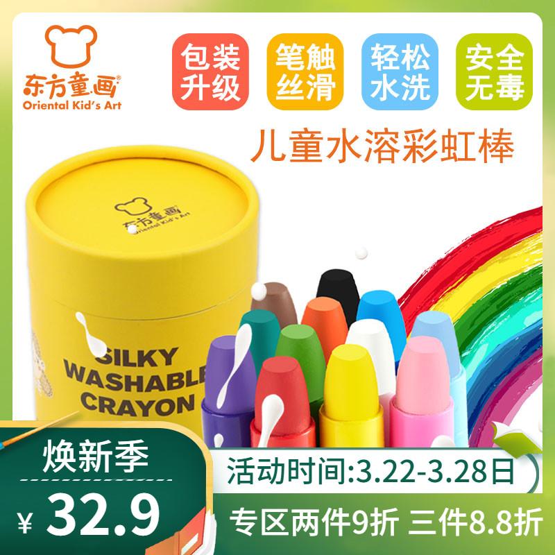 东方童画水溶性蜡笔儿童安全无毒可水洗宝宝画笔幼儿园涂鸦彩色笔
