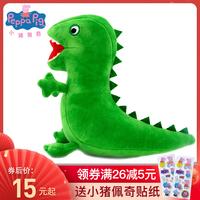 正版乔治恐龙毛绒玩具乔治的恐龙先生同款公仔玩偶小猪佩奇泰迪熊