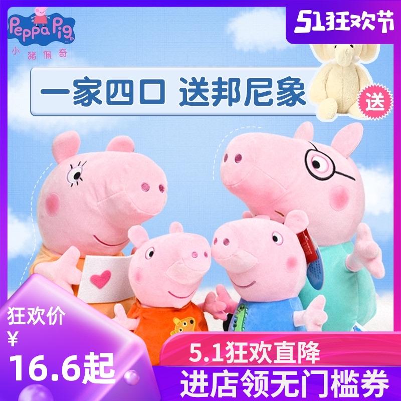 小猪佩奇毛绒玩具公仔佩琪一家四