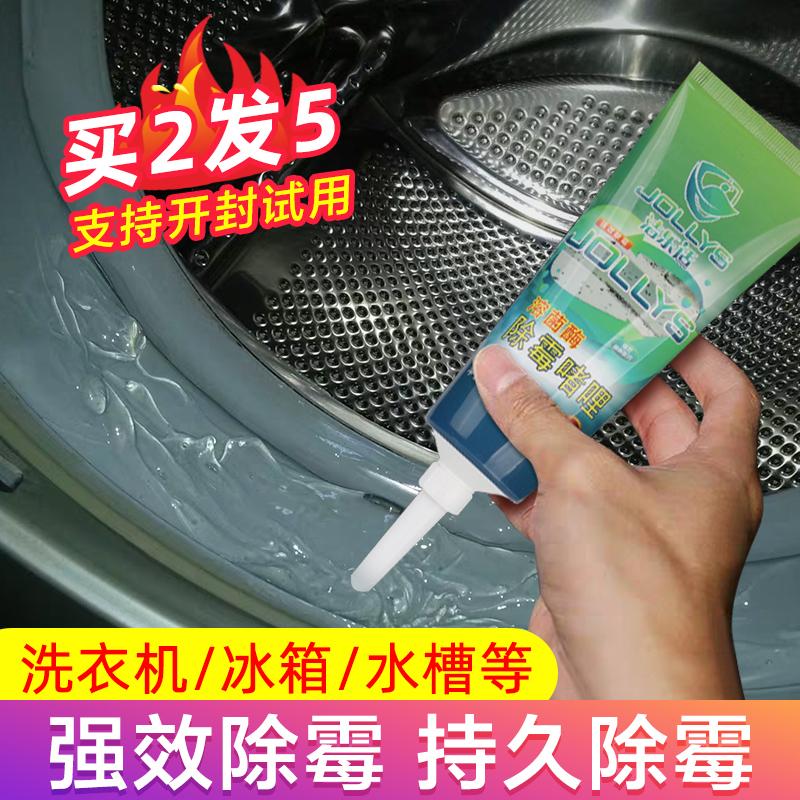 除霉啫喱剂洗衣机去霉斑霉菌清洁剂