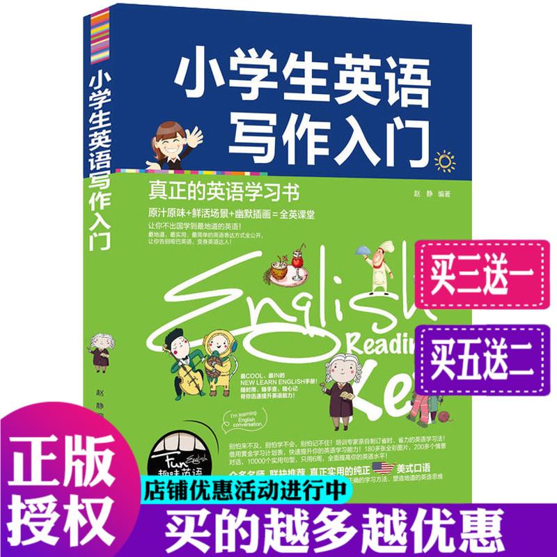 Методики обучения английскому Артикул 549194482173