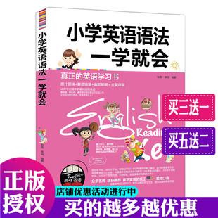 扫码听音频 正版 小学英语语法一学就会 英语语法大全小学初中生 英语学习方法 从零基础学英语语法入门训练书 提高英语水平的书籍