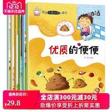 Full set of 6 volumes of baby toilet training big picture books boys and girls toilet picture books 0-3-4-5-6 years old toys to teach baby toilet early teaching picture books children to learn to urinate and defecate kindergarten bedtime story book
