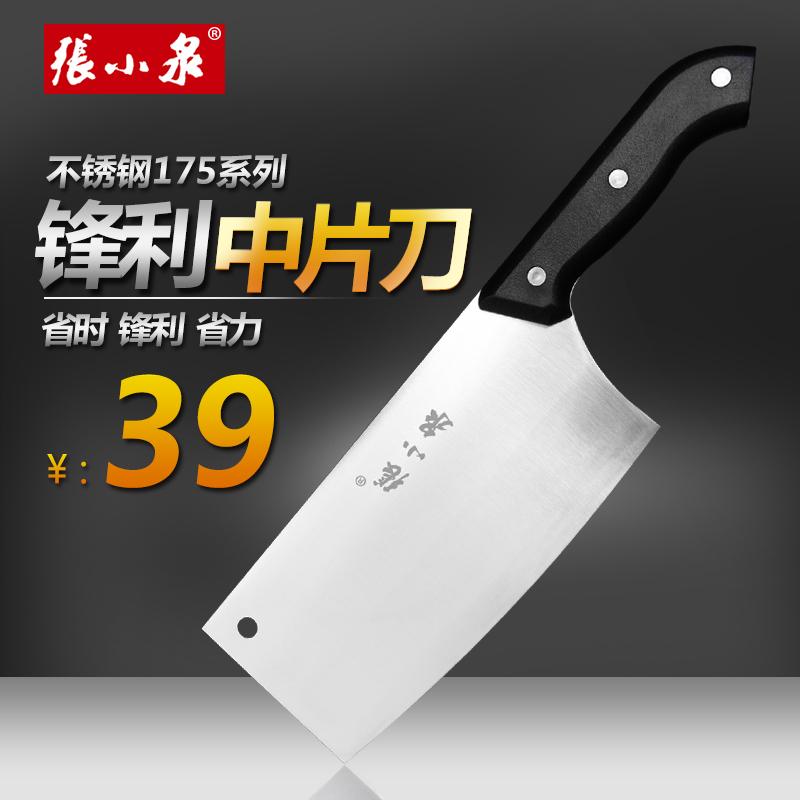 張小泉菜刀家用不鏽鋼切片刀具廚房切菜刀鋒利切肉刀包郵