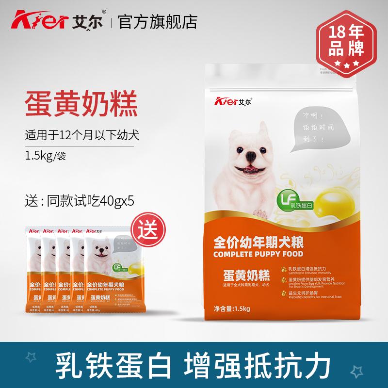 艾尔幼犬狗粮通用型1.5kg蛋黄奶糕犬粮泰迪柯基比熊吉娃娃贵宾3斤优惠券