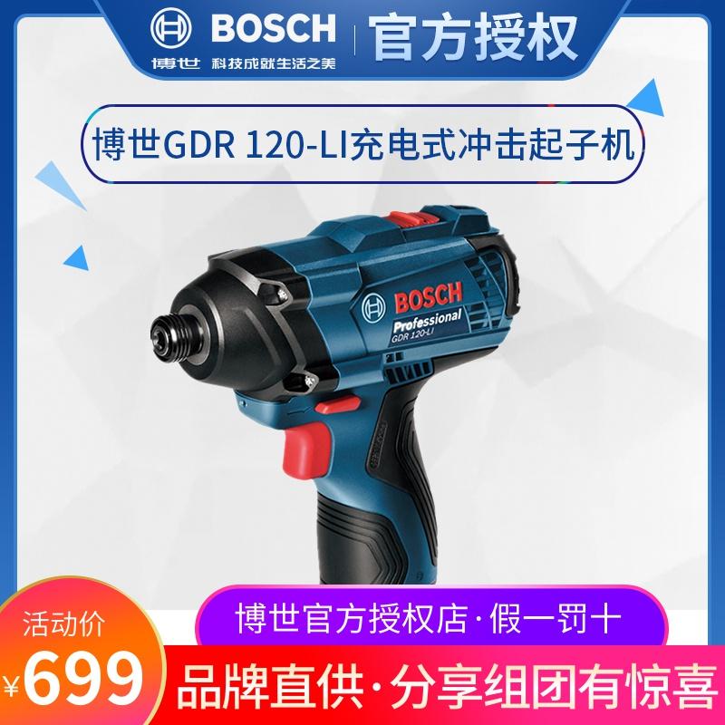 正品博世BOSCH电动工具超级拧充电式冲击起子机螺丝批GDR 120-LI