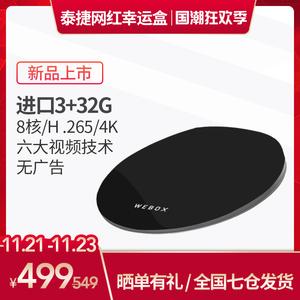 领50元券购买泰捷WEBOX 40电视盒子3G+16G/32G无线WIFI网络机顶盒高清播放器