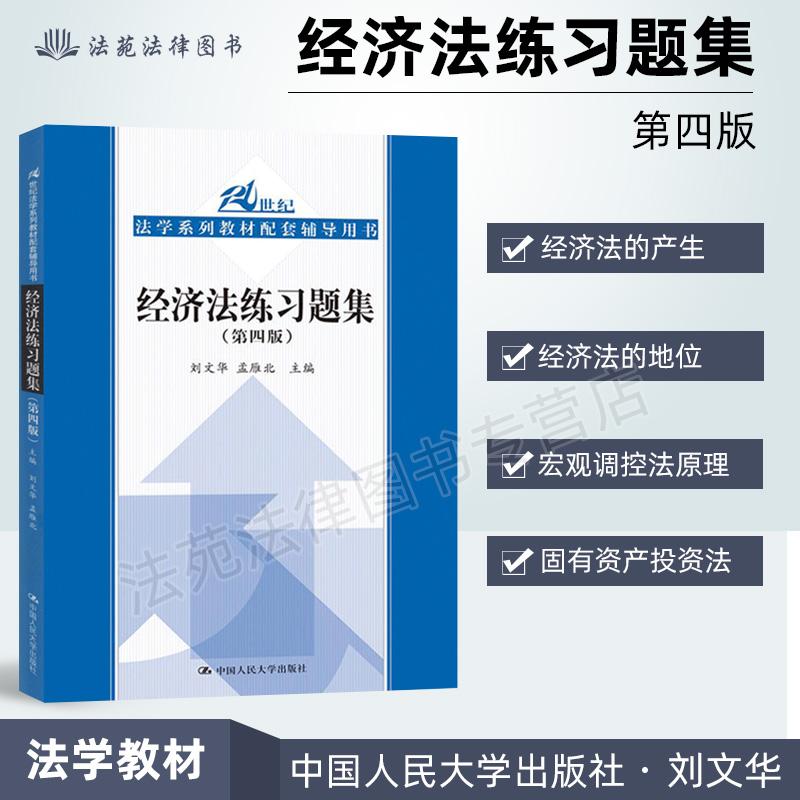 Экономическое право Артикул 537361804212