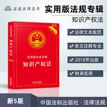 現貨知識產權法實用版法律法規匯編新5版第五版知識產權法法律法規專輯法律基礎知識中國法制出版法律法規書籍另售刑法公司法憲法
