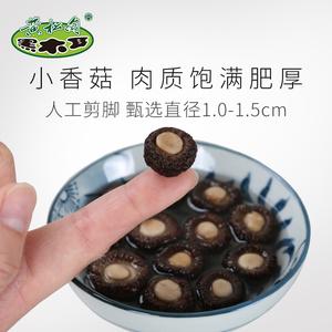 黄松甸珍珠菇小金钱菇剪脚香菇干货