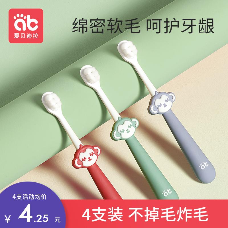 儿童牙刷软毛1一2-3-4-6-8岁半以上10婴儿婴幼儿乳牙宝宝牙膏套装