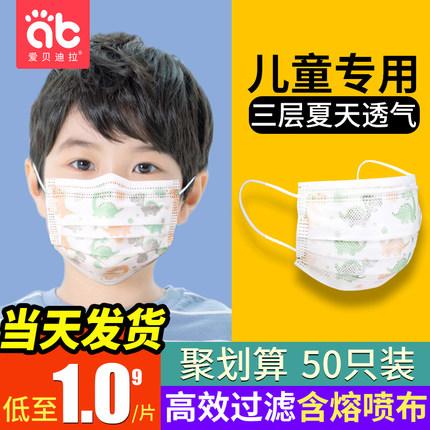 儿童口罩一次性学生小孩专用口耳罩鼻三层50只装宝宝男童女童透气