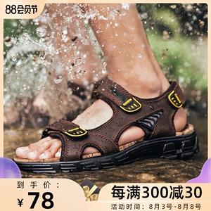 双星夏季凉鞋男士真皮沙滩鞋透气男鞋溯溪户外防水休闲运动凉鞋子