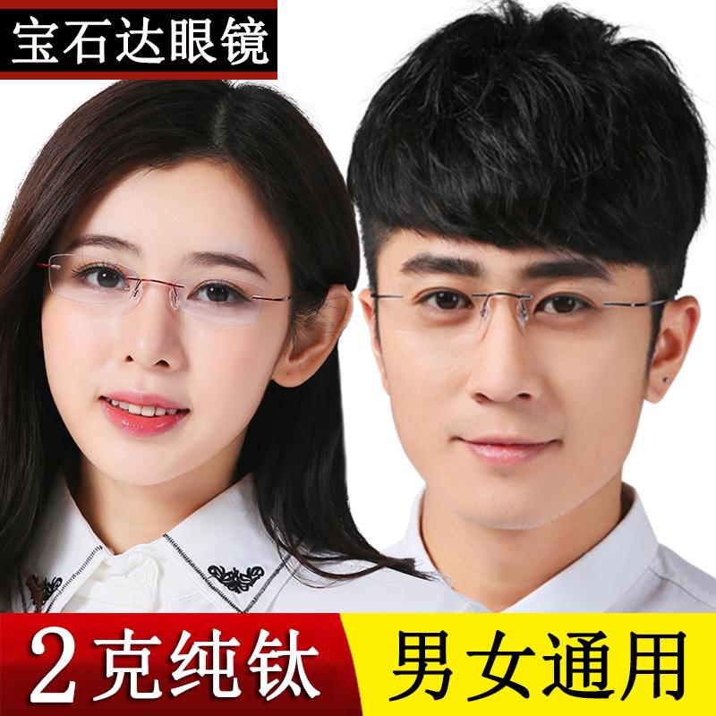 Glasses with pure titanium alloy myopia frame glasses frame mens and womens ultra light memory frameless myopia glasses