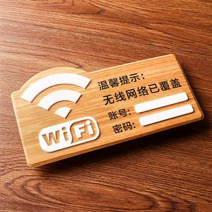 亚克力wifi账号密码 标识牌免费无线网络提示指示牌内有监控警示牌保持安静禁止宠物入内非请勿入门贴墙贴创意