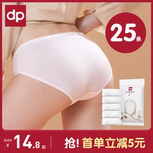 dp迪普艾一次性内裤产妇月子纯棉产后女孕妇大码全棉旅行出差免洗