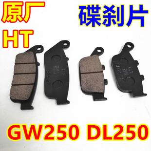 适用铃木摩托车GSX250R-A/GW250S/GW250F/DL250碟刹片前后刹车皮