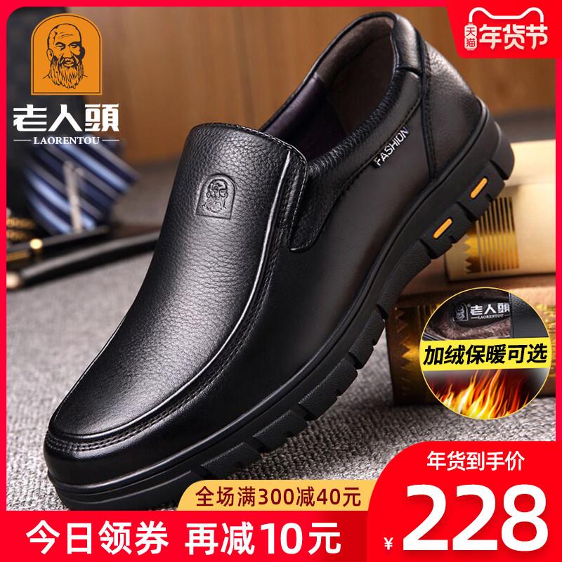 老人头皮鞋男真皮冬季中老年爸爸鞋大码加绒男鞋厚底商务休闲皮鞋
