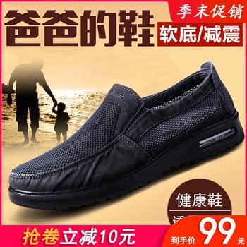 老北京布鞋夏季40爸爸防滑软底男鞋