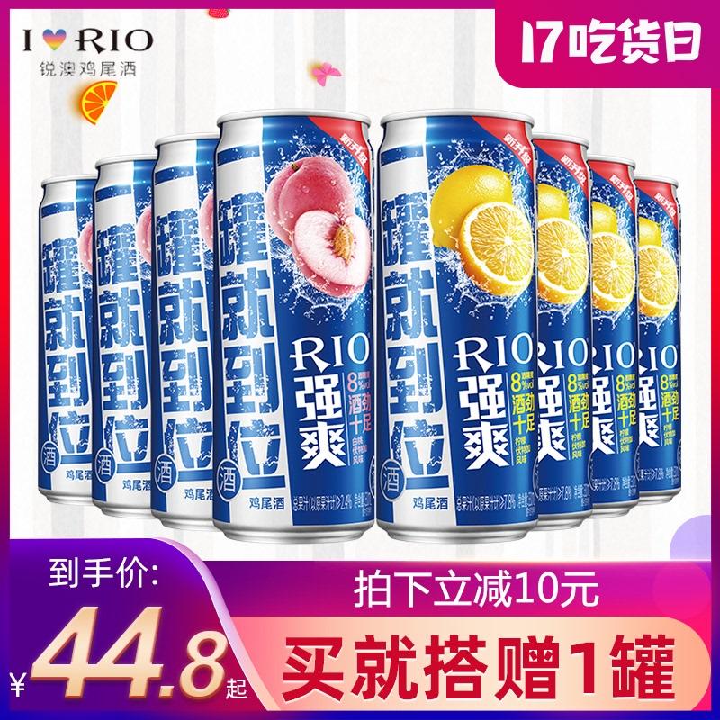 RIO强爽锐澳预调鸡尾酒正品套装8度柠檬白桃味330ml*8罐果酒旗舰