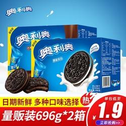 亿滋奥利奥夹心饼干696g*2盒原味草莓巧克力味夹心饼干休闲零食品
