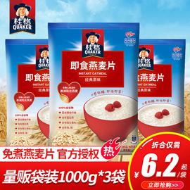 桂格即食燕麦片经典原味袋装1000g*3营养早餐食品谷物冲饮麦片图片
