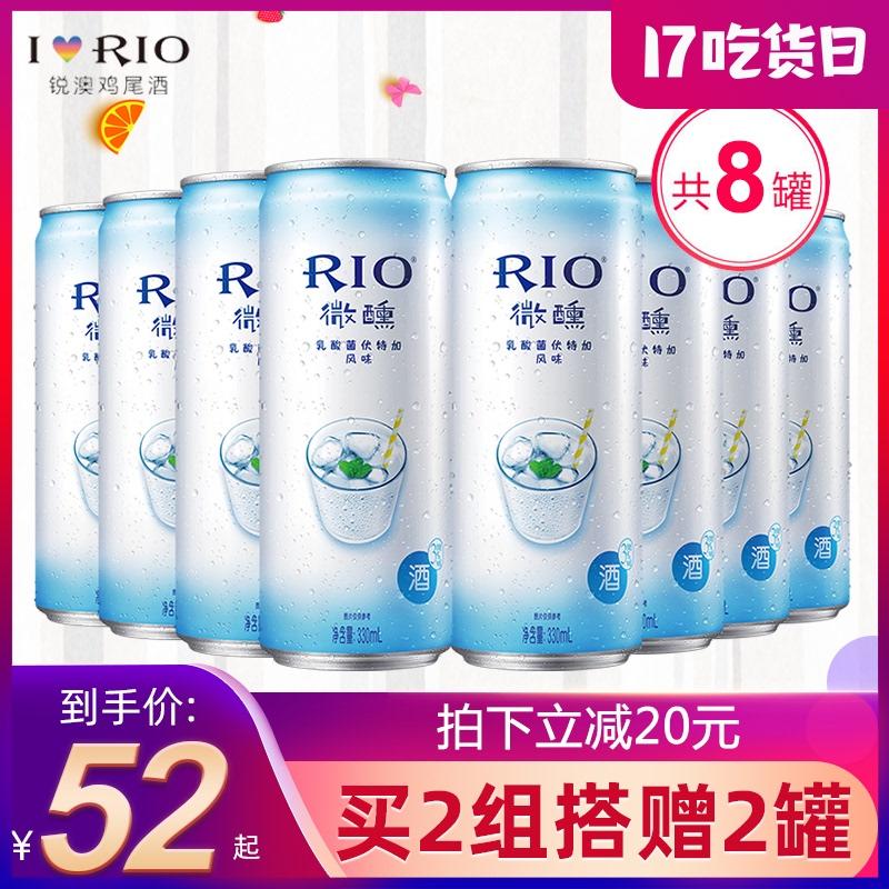 RIO锐澳鸡尾酒套装预调酒果酒洋酒3度乳酸菌口味330ml*8罐正品