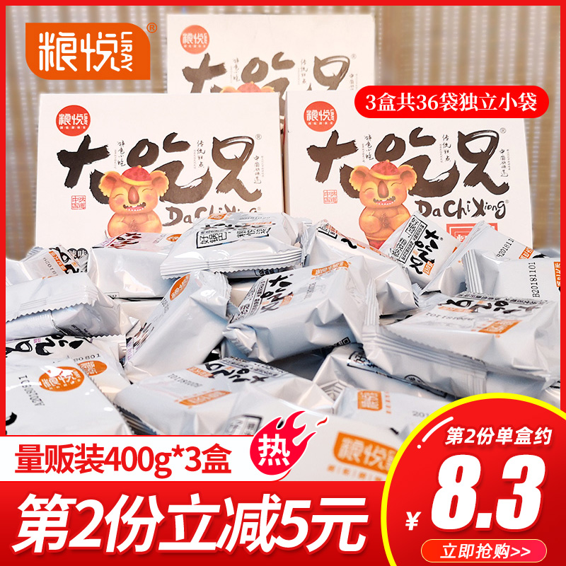 粮悦大吃兄 安徽小糯米锅巴1200g办公室小吃休闲零食小包装整箱