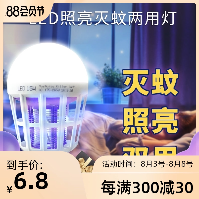 LED bulb E27 snail mouth household mosquito absorption, mosquito repellent, electric mosquito catcher, non radiation LED mosquito killing lamp, dual-purpose lighting