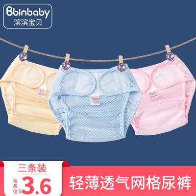 婴儿尿布裤纯棉防水透气网眼新生儿可洗尿布兜防漏宝宝介子训练裤