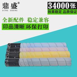 鼎盛 适用柯尼卡美能达TN216 319粉盒 柯美C360 C220 C280 C7722 C7728碳粉 C7128复印机墨粉 打印机粉仓