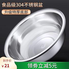 304食品级不锈钢盆家用厨房和面揉面洗菜盆大号盆子特大加厚大盆
