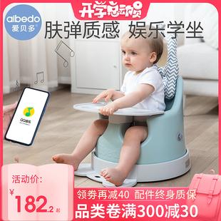 爱贝多宝宝餐椅儿童吃饭婴儿多功能餐椅家用餐桌小孩便携式学坐椅价格