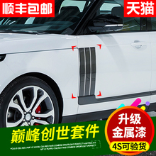 18 Land Rover rover, shark cheek, administrative restructuring, executive version, accessories, decorative leaf plate, fins, etc.