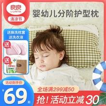 良良婴儿枕头0-1-3-6岁以上宝宝四季通用新生夏季定型枕儿童枕头