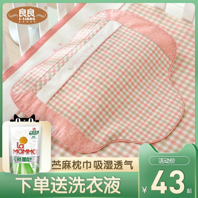 良良苎麻枕巾 枕套 婴儿枕头套透气吸汗排汗婴儿枕头枕套替换枕巾