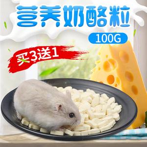 仓鼠宠物零食粮食磨牙用品奶酪粒兔子龙猫金丝熊荷兰猪用品食物