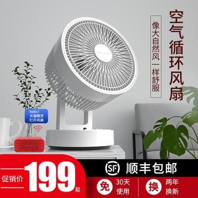 赛特斯空气循环扇涡轮对流台式小型落地家用静音摇头智能电风扇
