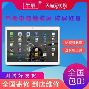 牛屏适用9.6寸10.6寸12寸国产杂牌平板电脑触摸屏外屏幕碎屏维修