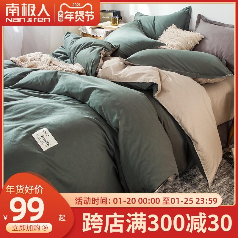 南极人水洗棉四件套全棉纯棉被套床单三件套床上用品北欧床品套件