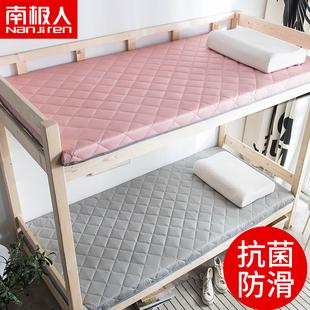 南极人床垫软垫加厚单人学生宿舍床褥子地铺睡垫榻榻米海绵垫被子品牌