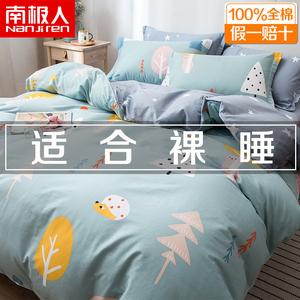 南极人床上四件套纯棉全棉100夏季被套床单三件套床笠款床品套件4