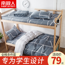 Antarctic cotton bed three sets of student dormitory bedroom cotton quilt bed sheet pillow core mattress multiple sets