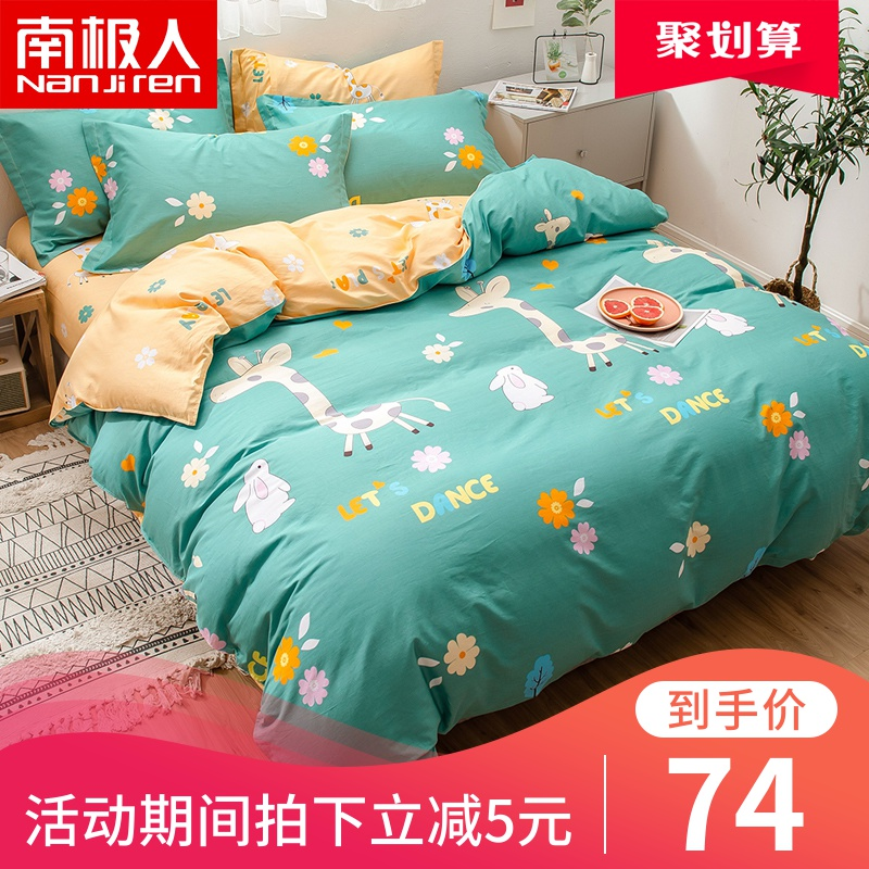 11月08日最新优惠南极人四件套全棉纯棉学生宿舍床单被套被子三件套网红床上用品