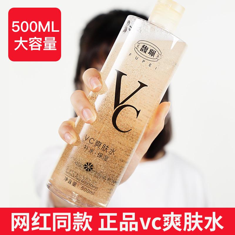 馥佩vc水爽肤水大瓶正品女喷雾补水保湿控油收缩毛孔学生非泰国