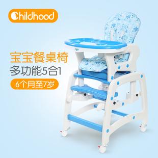 儿童餐椅多功能宝宝婴儿餐桌椅吃饭座椅饭桌bb学坐椅子塑料摇摇椅品牌